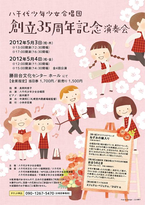 八千代少年少女合唱団 ポスター