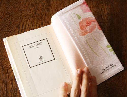 ポピー柄のブックカバー
