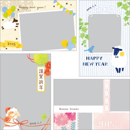年賀状 2015 宝島社