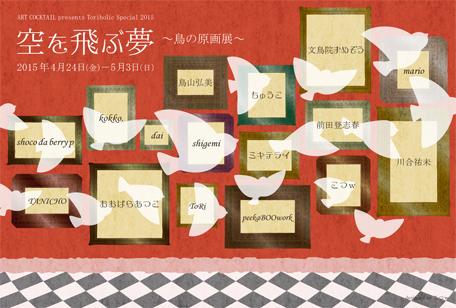 空を飛ぶ夢~鳥の原画展~