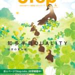 タウン情報誌step 2015年4月号