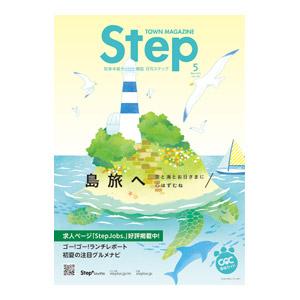 タウン情報誌step 2015年5月号