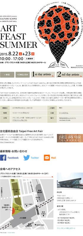 アートカクテル ART FEAST SUMMER WEBデザイン ことり寧子