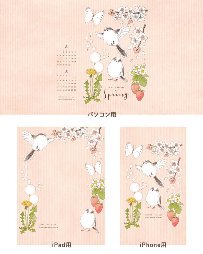 春の壁紙 エナガ ピンク