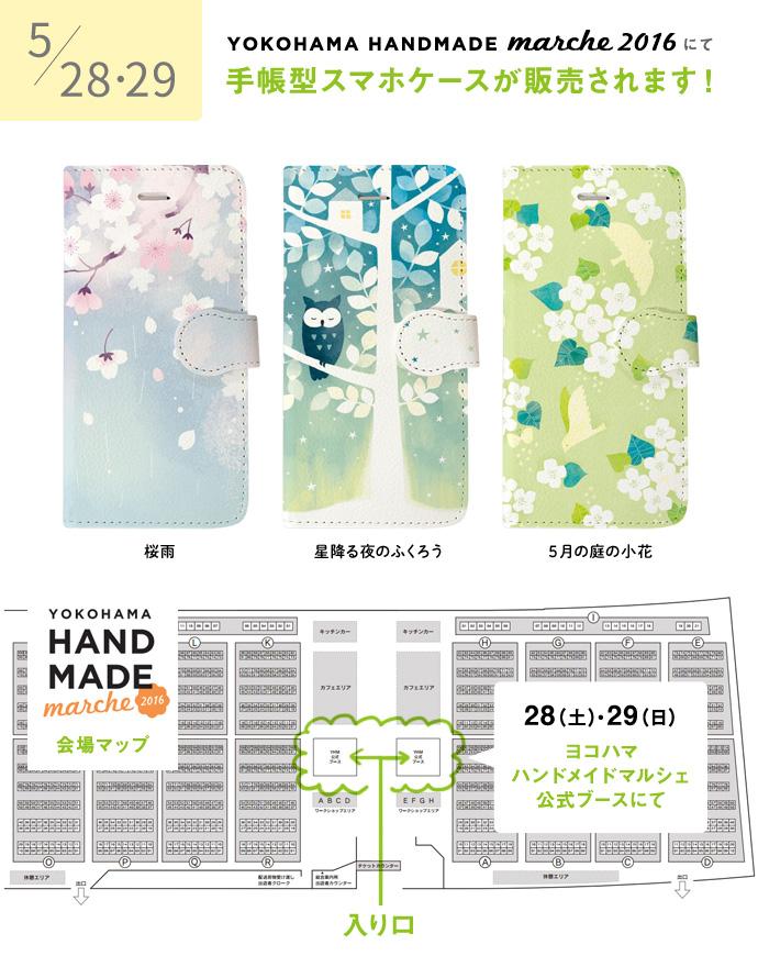 ヨコハマハンドメイドマルシェ2016にて手帳型スマホケースが販売されます 翠鳥庭 ことり寧子