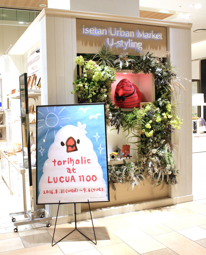Toriholic at LUCUA1100