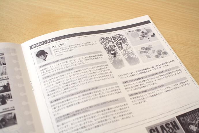 JILLA会報誌 笑顔 インタビュー掲載