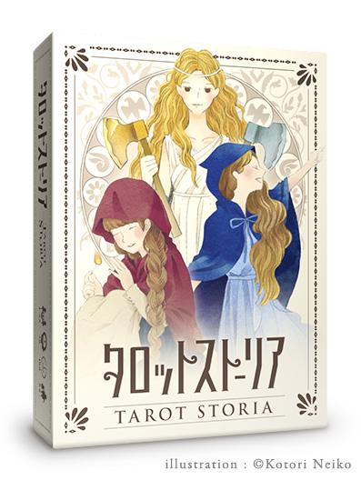 カードゲーム「タロットストーリア」箱デザイン