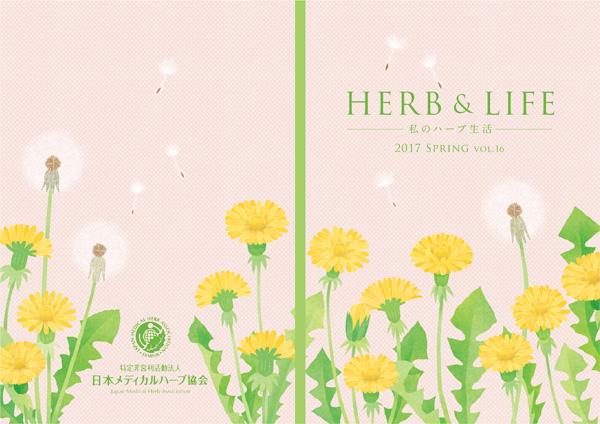 日本メディカルハーブ協会 会報誌 HERB&LIFE 表紙イラスト