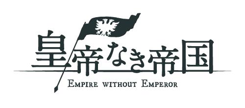皇帝なき帝国 ボードゲーム ロゴデザイン