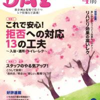 月刊デイ2019年4月号 表紙イラスト 介護・レク情報誌