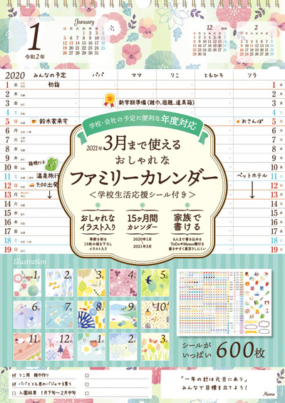 インプレス ファミリーカレンダー 表紙