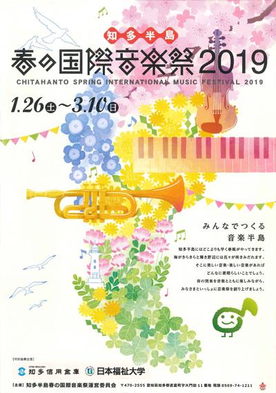 知多半島 春の国際音楽祭2019 ポスターイラスト