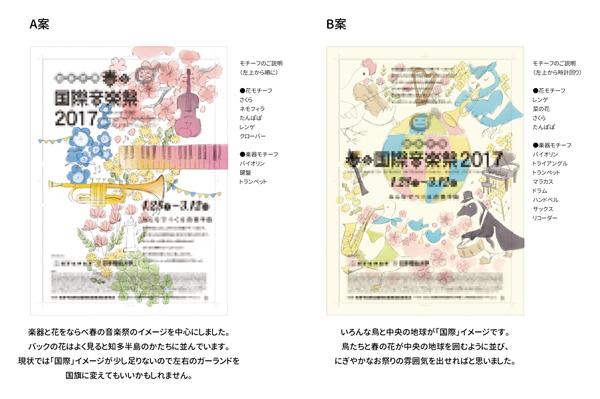 ポスターデザイン提案用ラフ 制作過程