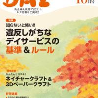 月刊デイ2019年10月号 表紙イラスト 介護・レク情報誌