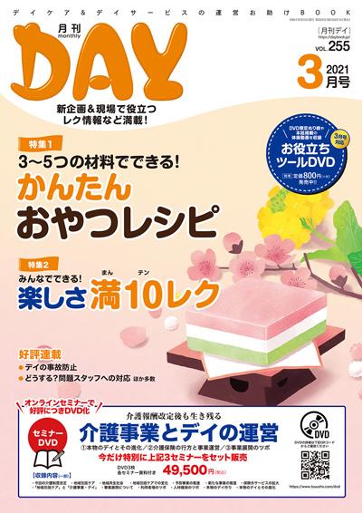 月刊デイ2020年9月号 表紙イラスト 介護・レク情報誌